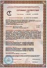 """Сертификат соответствия: """"Программа """"Smeta.ru"""" версия 10"""""""