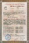 """Сертификат соответствия: """"Программа """"Smeta.ru"""" версия 11"""""""