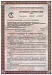 "Сертификат соответствия: ""Программа ""Smeta.ru"" версия 11"" ( до  02.09.2023 )"