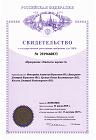 """Свидетельство о государственной регистрации программы для ЭВМ: """"Программа """"Smeta.ru"""" версия 11"""""""