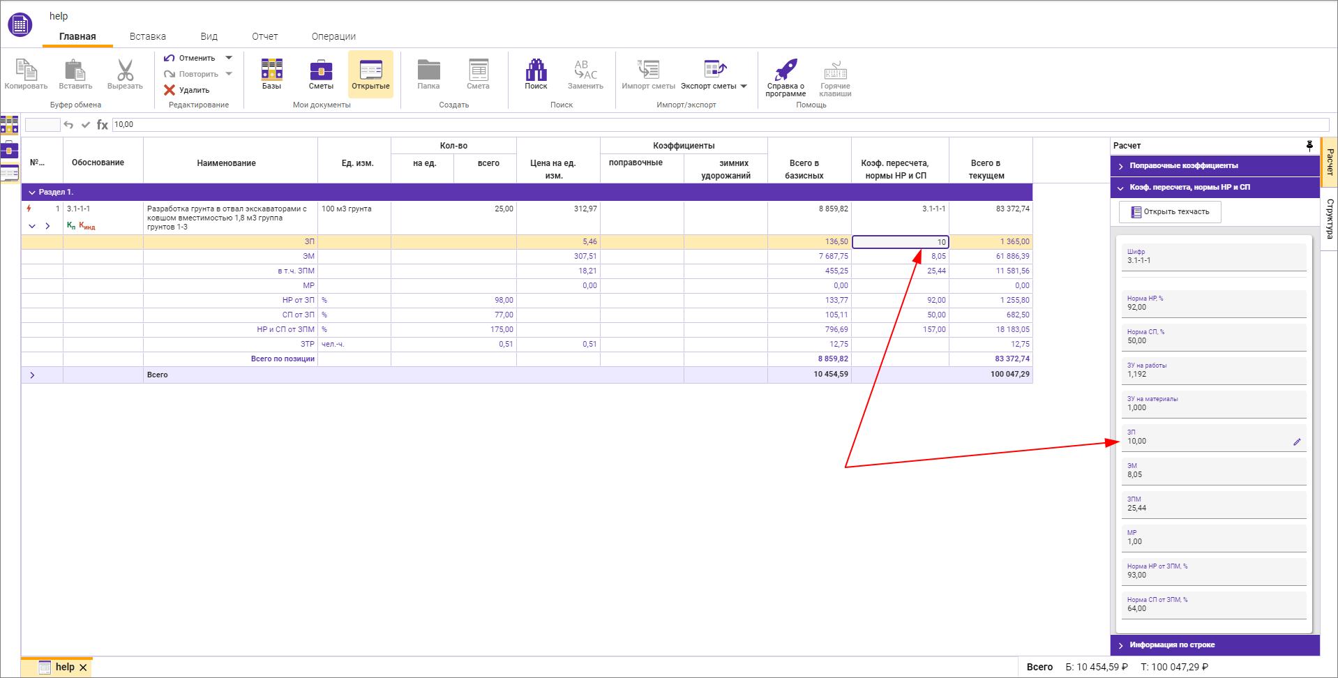 Сметный офис. Изменение нормативного значения индекса пересчета