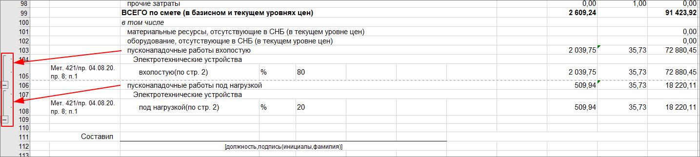 Детализация ПНР